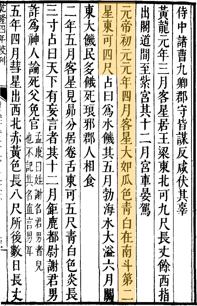 This Chinese text (marked in orange) from an ancient collection of observations (https://ctext.org/) describes a sighting of the original Nova by Chinese astronomers from the year 48 BC